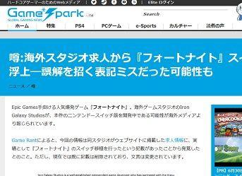 Game_Spark - 国内・海外ゲーム情報サイト - 180515-194720