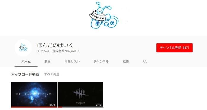 (25) ほんだのばいく - YouTube - 181008-150746
