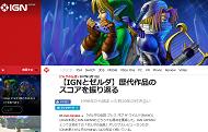 【IGNとゼルダ】歴代作品のスコアを振り返る - ゼルダの伝説