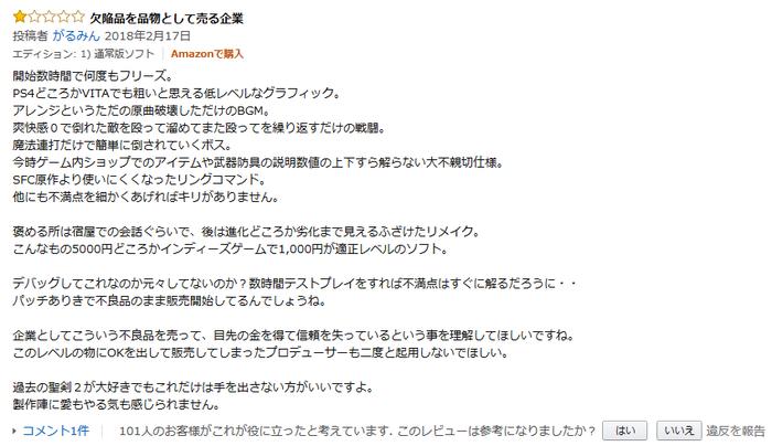 jp:カスタマーレビュー- (2)