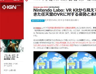 Nintendo Labo- VR Kit