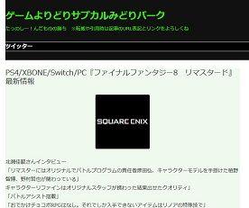 PS4-XBONE-Switch-PC『ファイナルファンタジー8 リマスタード』