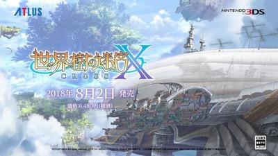 (81) 『世界樹の迷宮X(クロス) 』