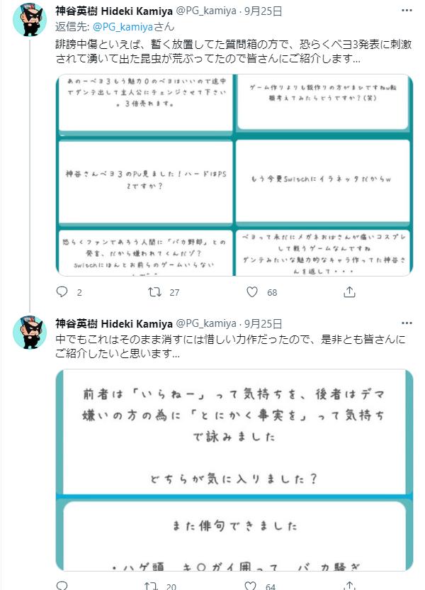 神谷英樹 Hideki Kamiyaさん (@PG_kamiya) _ Twitter - twitter.com
