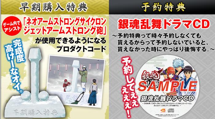銀魂乱舞  バンダイナムコエンターテインメント公式サイト