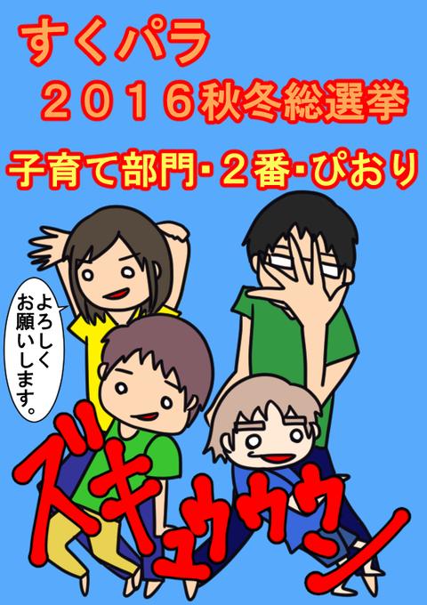 すくパラ2016秋冬総選挙