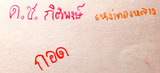 Thailand_name