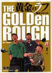GoldenRough