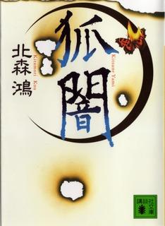 Kitsuneyami
