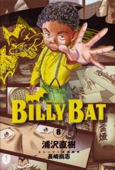Billybat8
