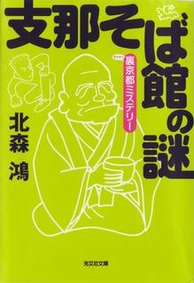 Shinasoba
