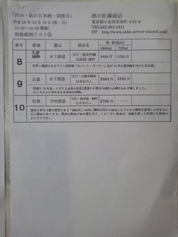 DCIM1425