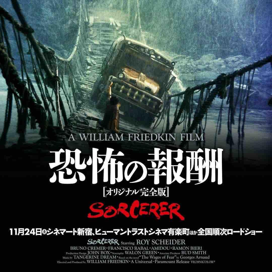 恐怖 の 報酬 完全 版 dvd