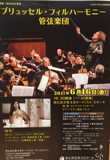 映画マガジンオンライン西欧の響き、酒都・広島西条の聴衆を魅了、ブリュッセル・フィルハーモニー管弦楽団が初来日公演。ピアノはモナ=飛鳥・オット
