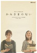 kamisama_no_nihohi