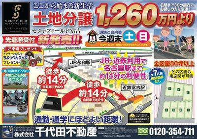1117_chiyoda-omote
