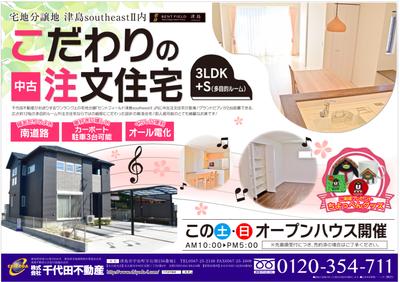 津島中古住宅表