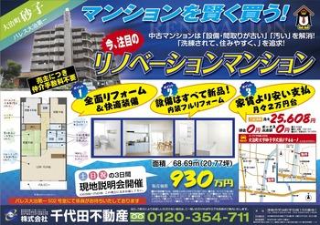 chiyoda-renovation