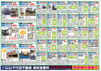不動産情報 千代田不動産 チラシ 2014 4月