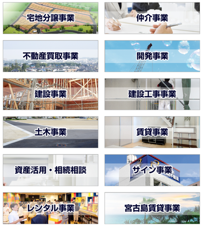 千代田不動産 事業部