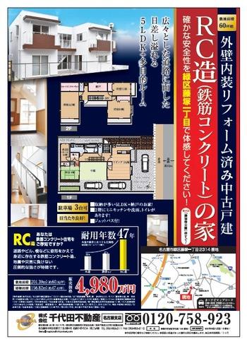 名古屋支店 広告表面