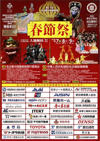 中国春節祭