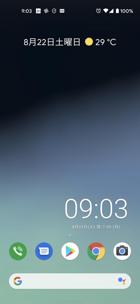 Screenshot_20200822-090322