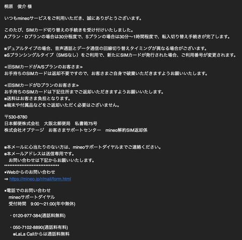 スクリーンショット 2020-08-22 9.14.23