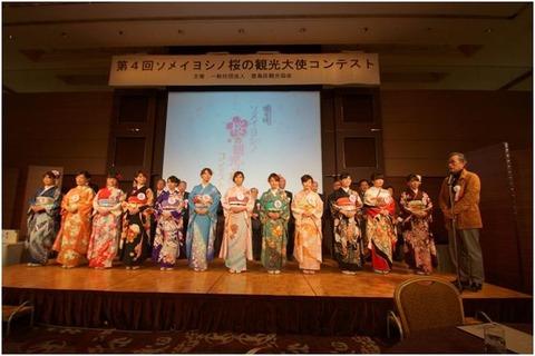 桜の大使コンテスト-1