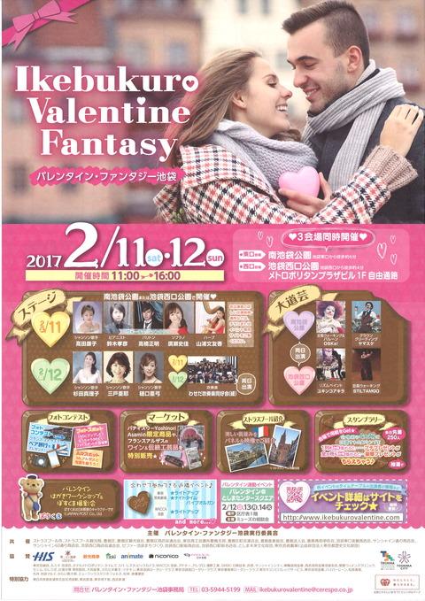 バレンタインファンタジー2017