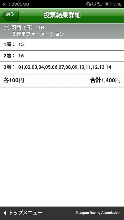 Screenshot_20180722-034643