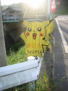 兵庫県三木市
