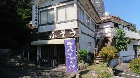 天ぷらふそう山寺外観