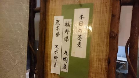ほり田産地表示