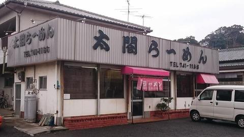 太閤ラーメン外観