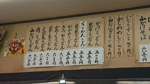 錦うどんメニュー2005