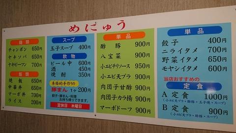 一龍飯店メニュー2002