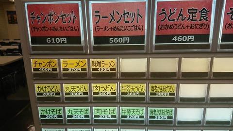 玉屋食堂麺メニュー