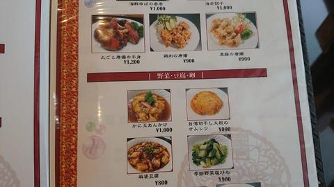 瑛翔楼単品メニュー