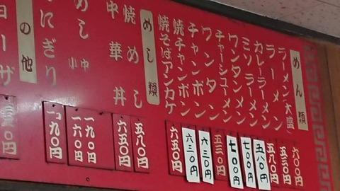台宝軒メニュー200319