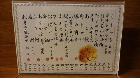武蔵卓上メニュー