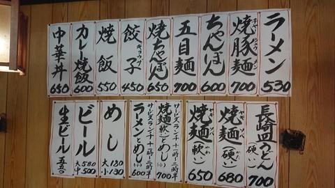 ひたや亭メニュー2008