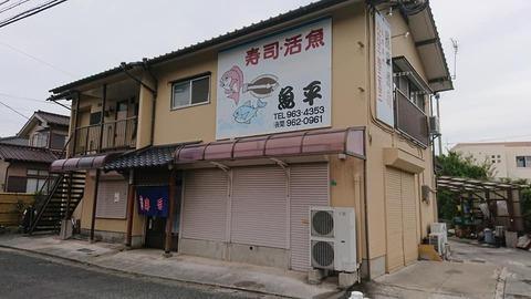 魚平寿司外観
