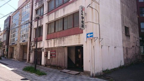 宇佐屋八幡東外観