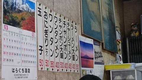 八福メニュー