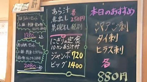 寿司正メニュー黒板