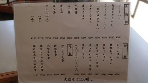 峰来閣メニュー②