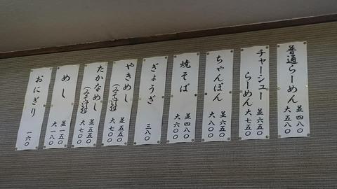 太閤ラーメンメニュー
