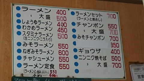 一二三ラーメン系メニュー2002
