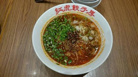 紅虎担々麺